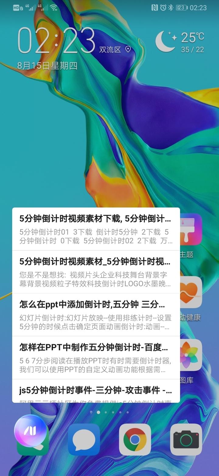 Screenshot_20190815_022315_com.huawei.android.launcher.jpg