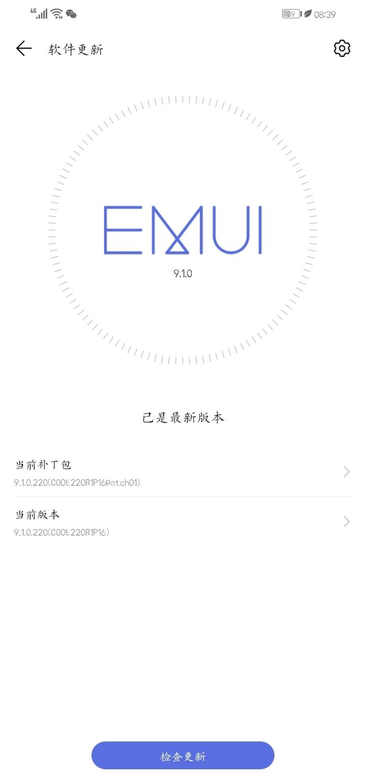 Screenshot_20190815_083952_com.huawei.android.hwouc.jpg