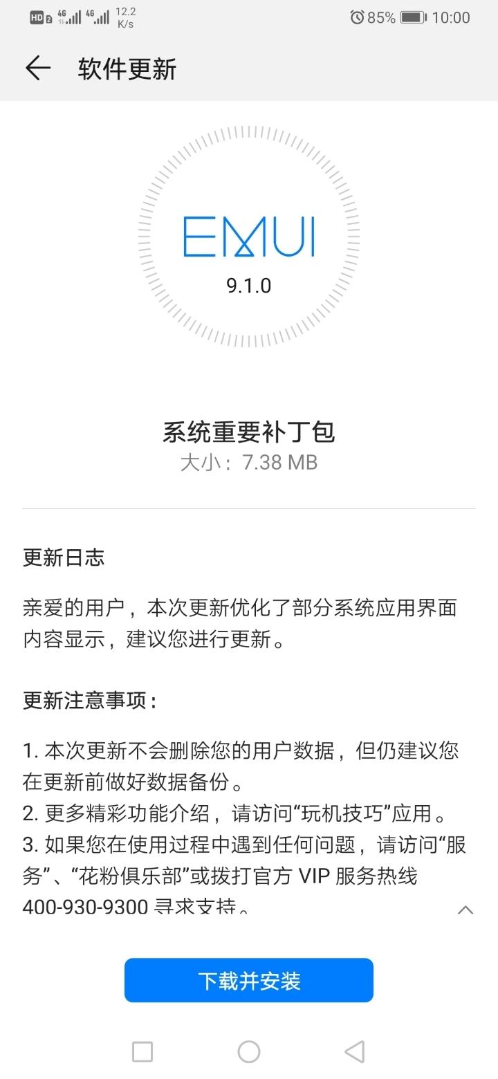 Screenshot_20190815_100046_com.huawei.android.hwouc.jpg