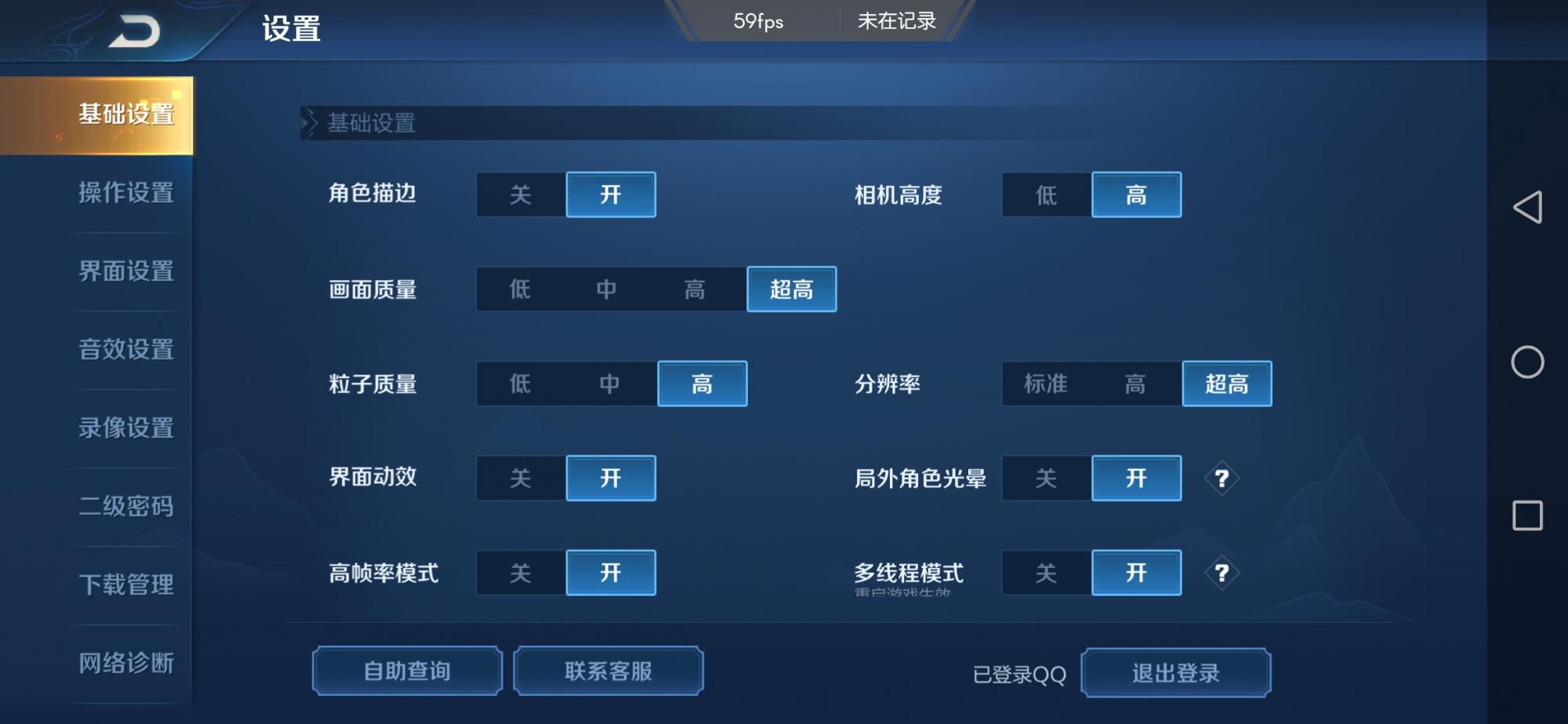 Screenshot_20190812_012257_com.tencent.tmgp.sgame.jpg