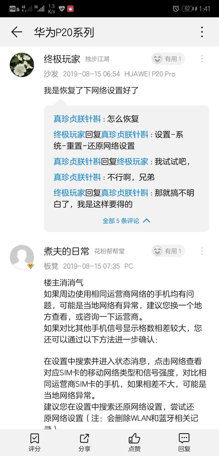 Screenshot_20190815_134119_com.huawei.fans.jpg