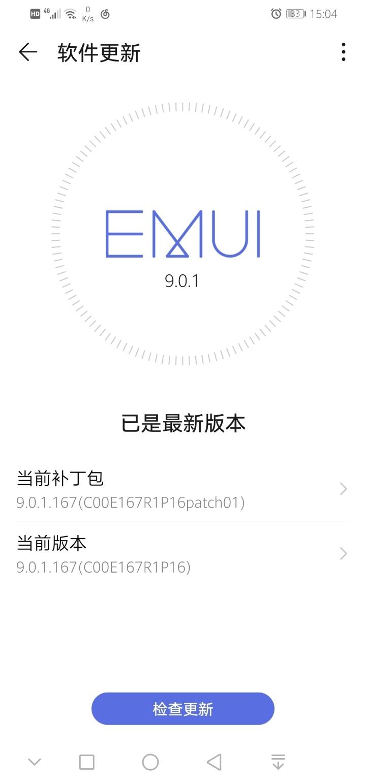 Screenshot_20190815_150412_com.huawei.android.hwouc.jpg