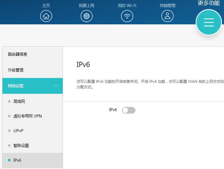 关闭IPV6.PNG