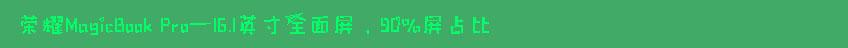 16.1英寸全面屏,90%屏占比.jpg