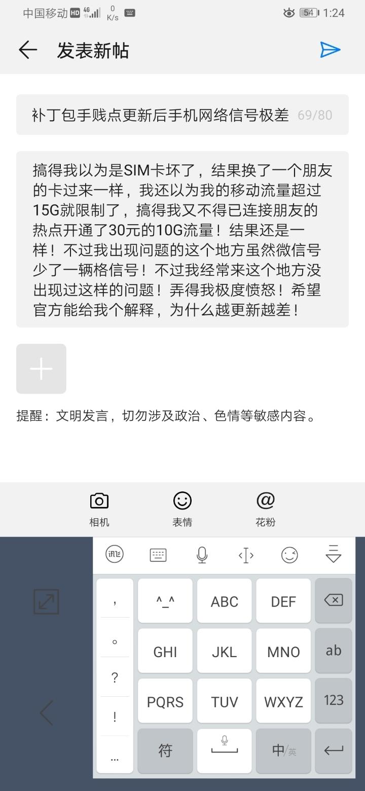 Screenshot_20190816_012443_com.huawei.fans.jpg