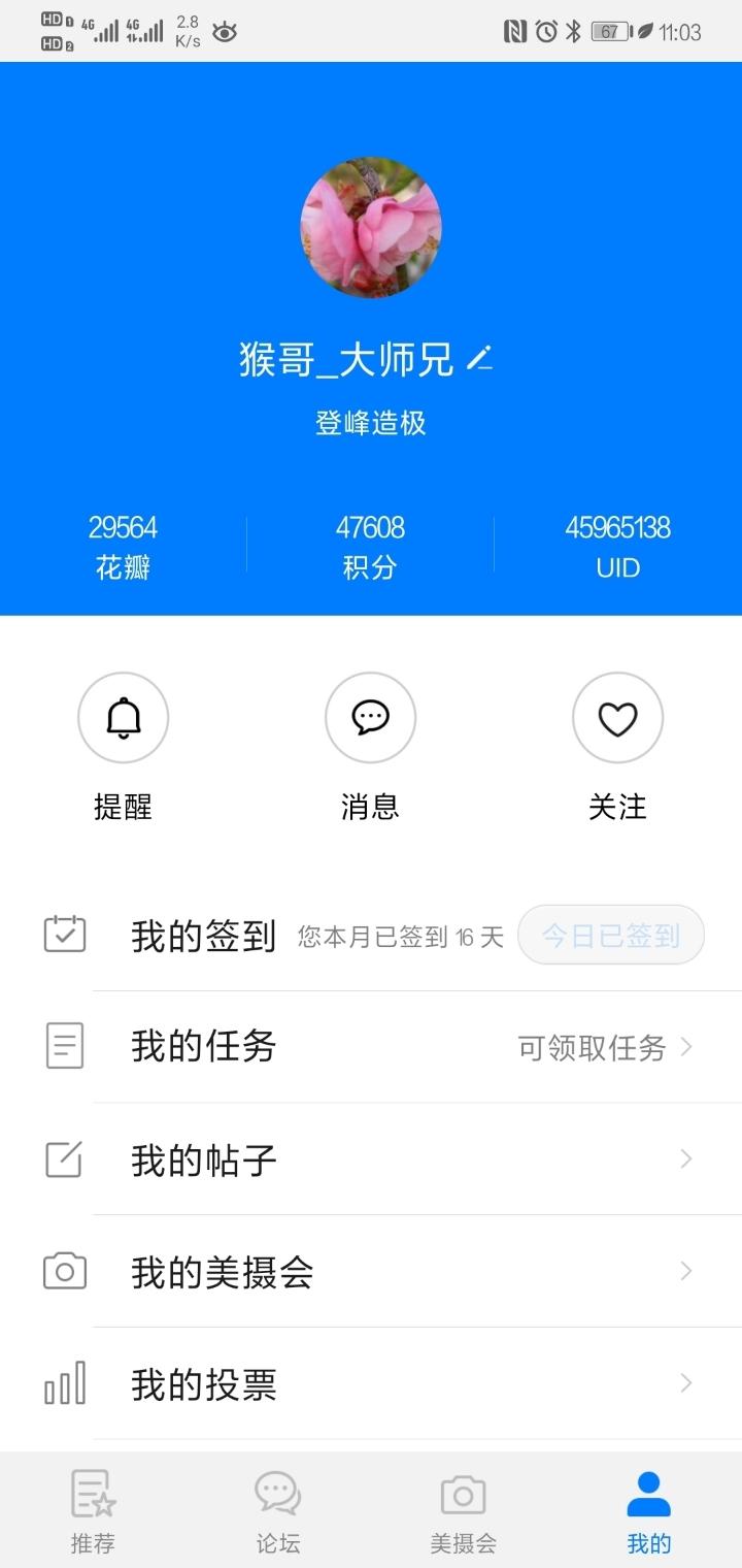 Screenshot_20190816_110319_com.huawei.fans.jpg