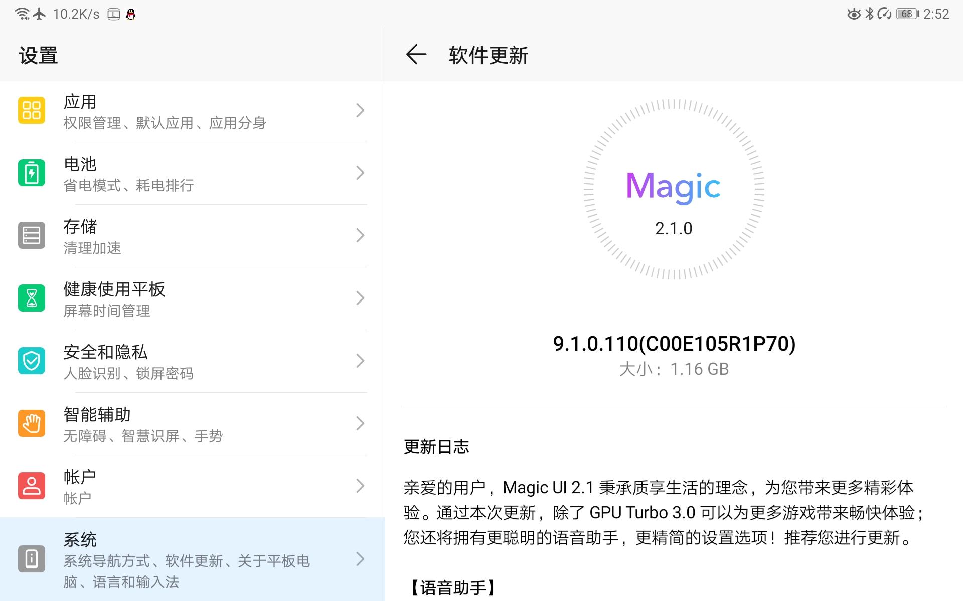 Screenshot_20190811_025248_com.huawei.android.hwo.jpg