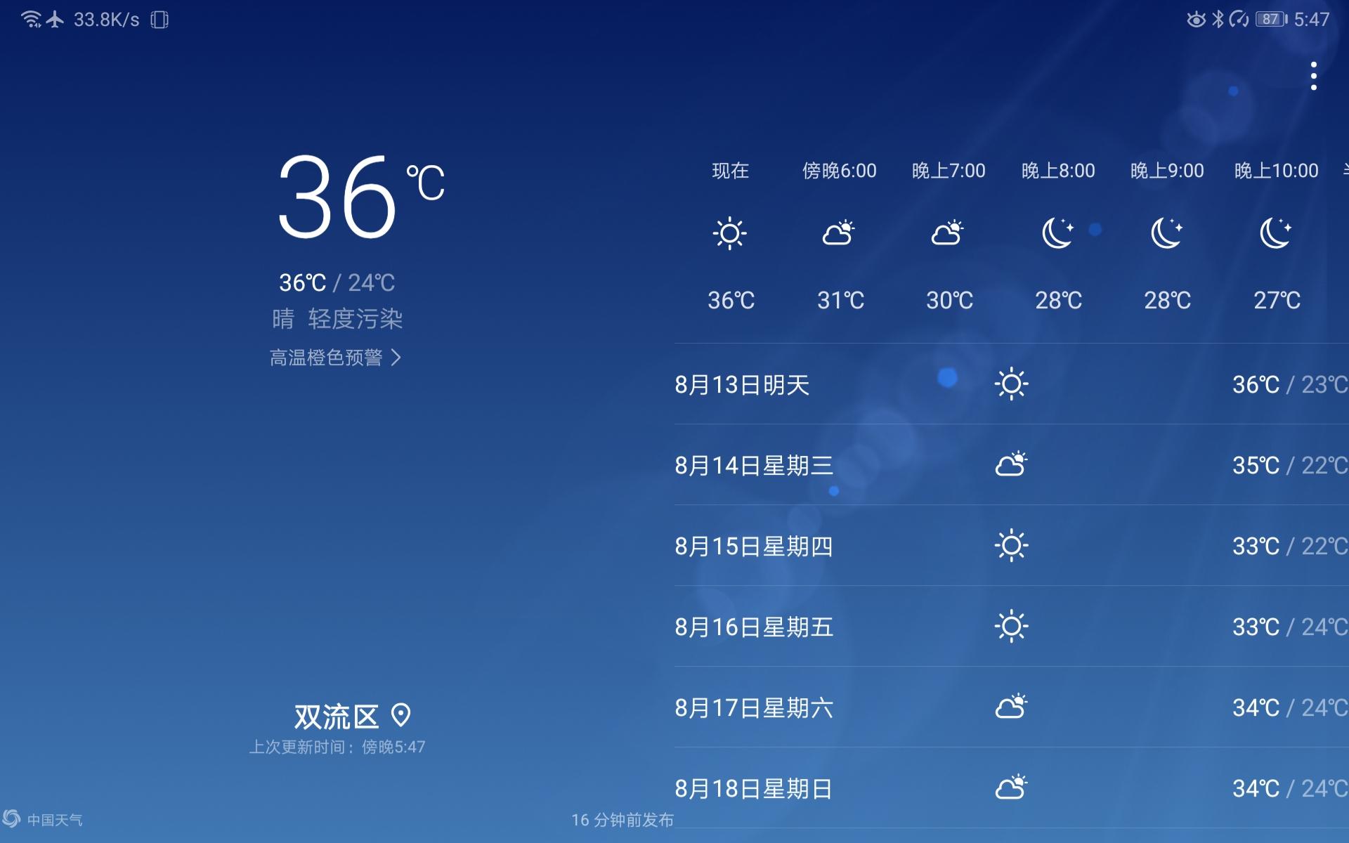 Screenshot_20190812_174724_com.huawei.android.tot.jpg