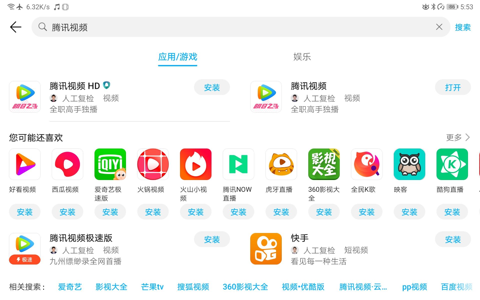 Screenshot_20190812_175305_com.huawei.appmarket.jpg