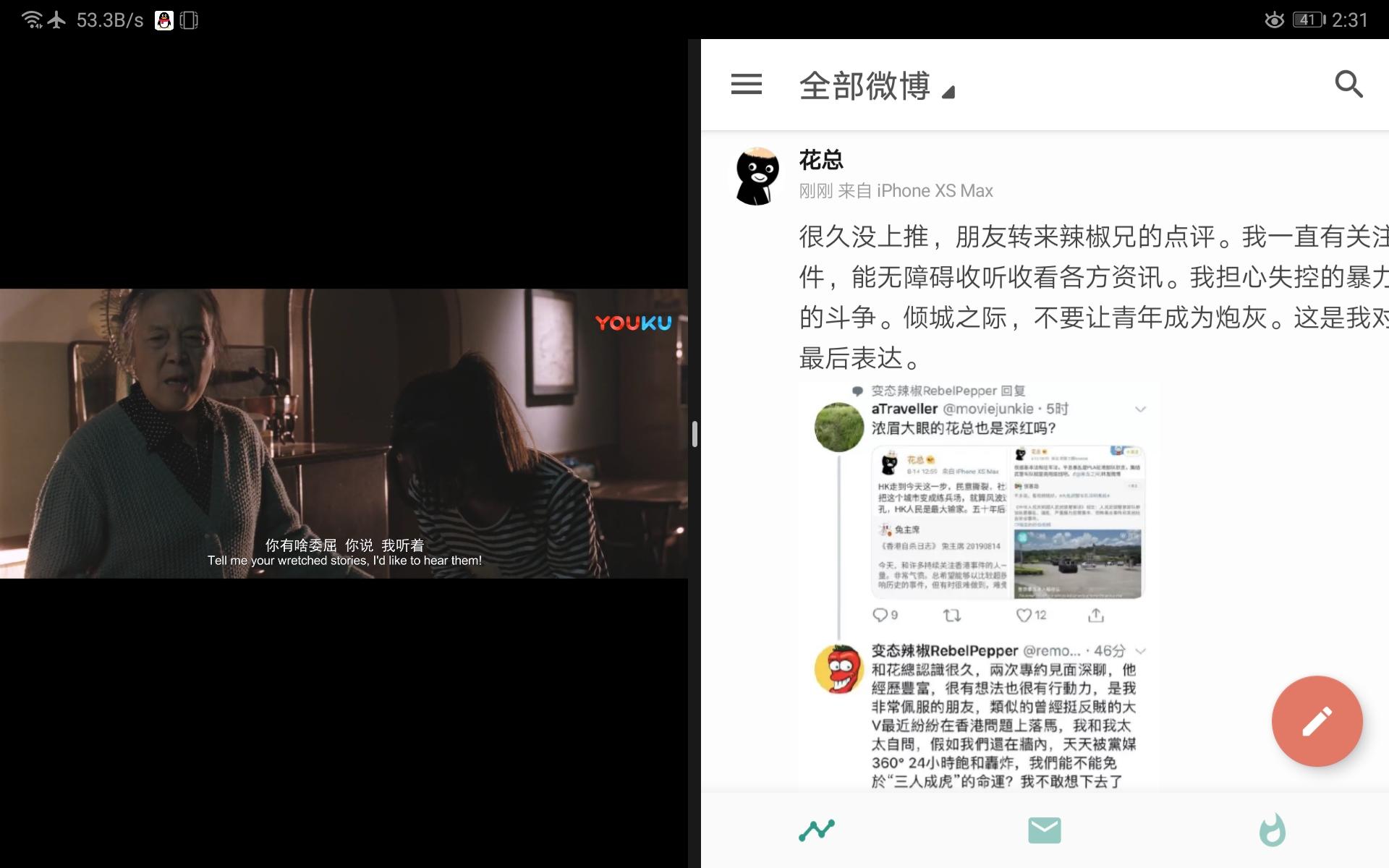 Screenshot_20190816_143136_com.hengye.share.jpg