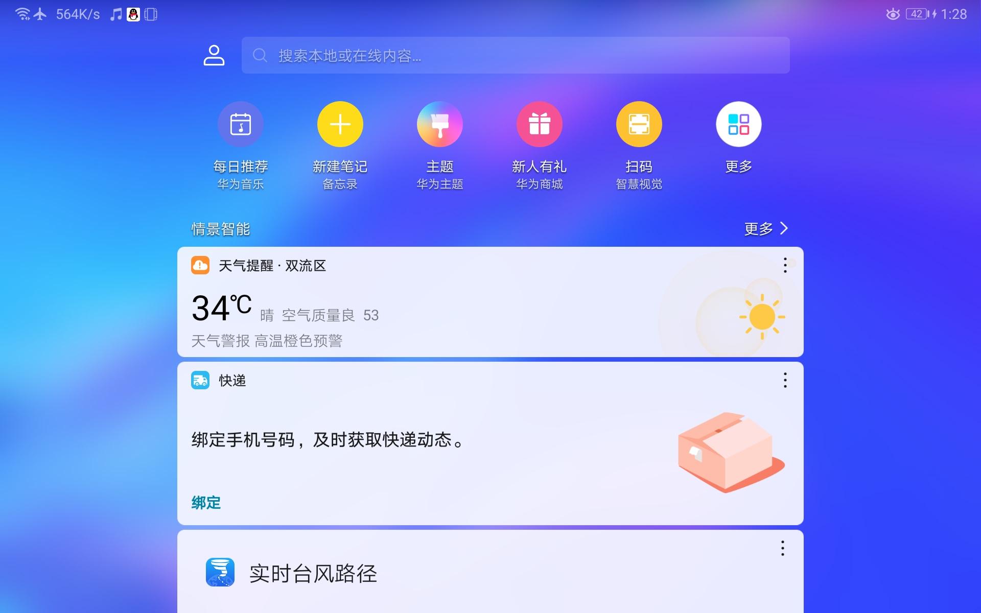Screenshot_20190816_132800_com.huawei.android.lau.jpg