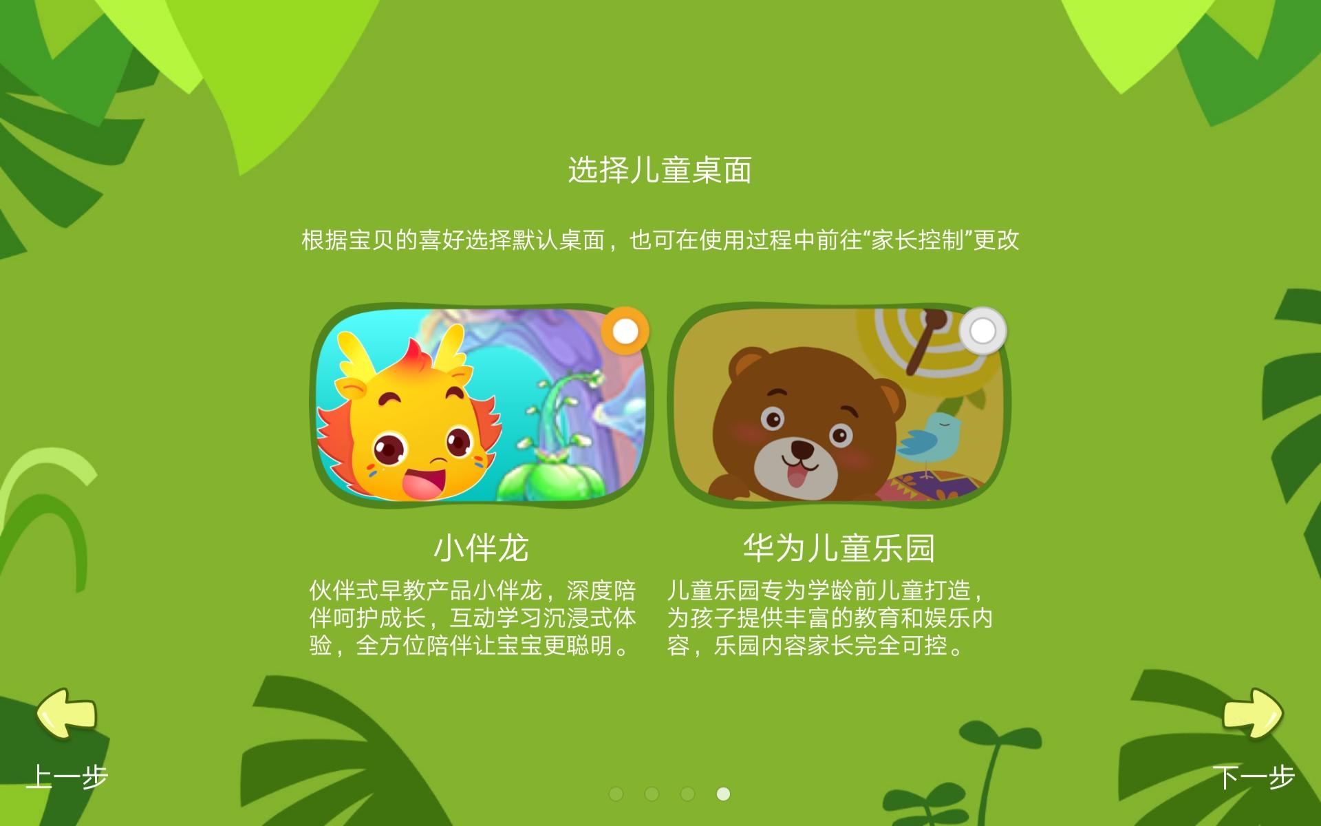 Screenshot_20190816_151933_com.huawei.kidsmode.jpg