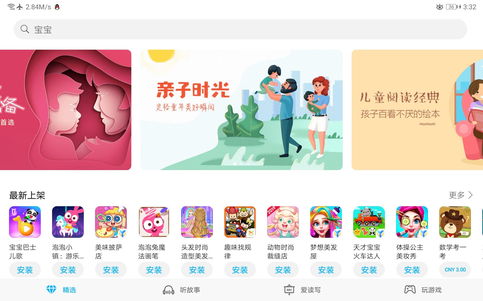 Screenshot_20190816_153207_com.huawei.appmarket.jpg