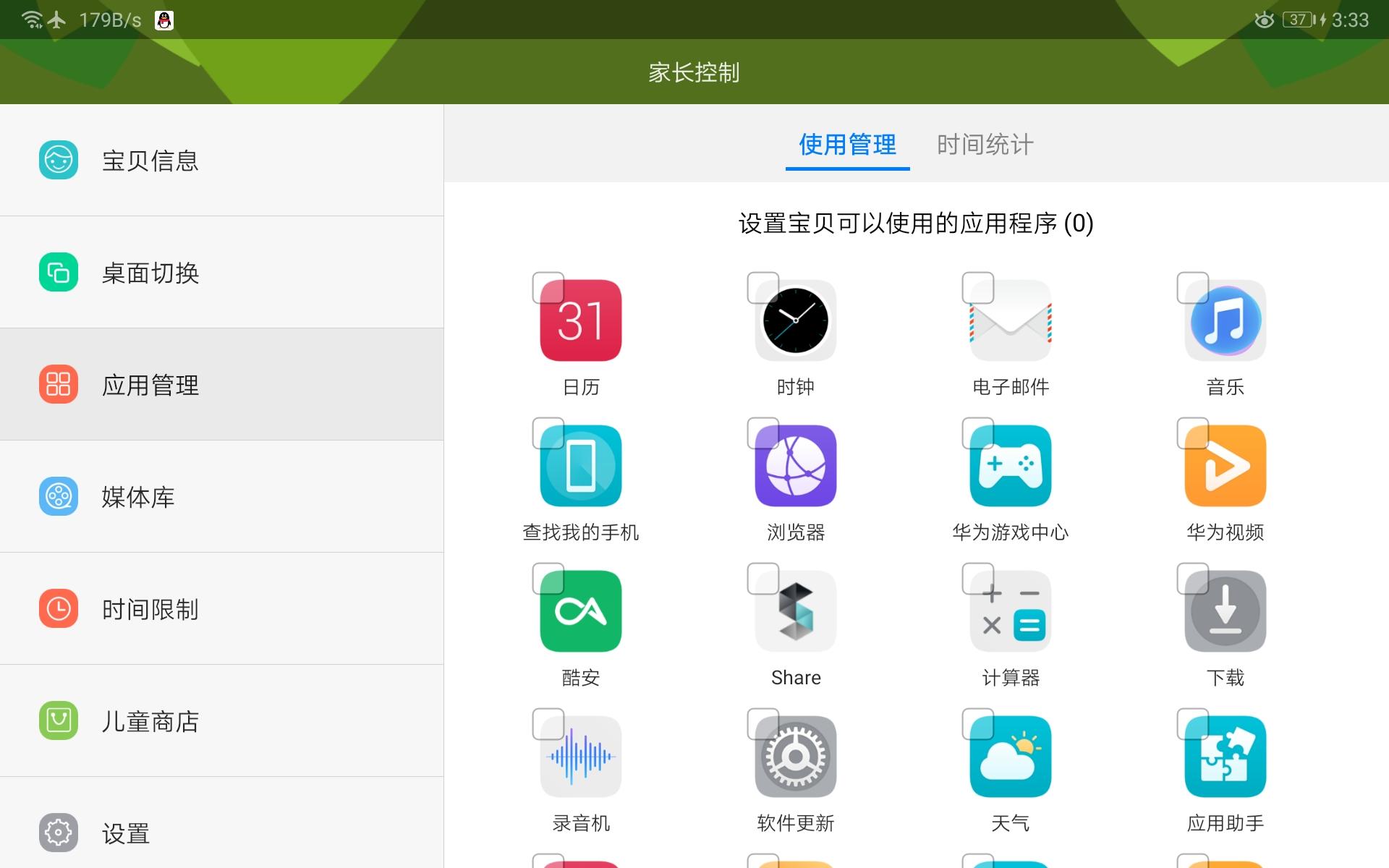 Screenshot_20190816_153310_com.huawei.kidsmode.jpg