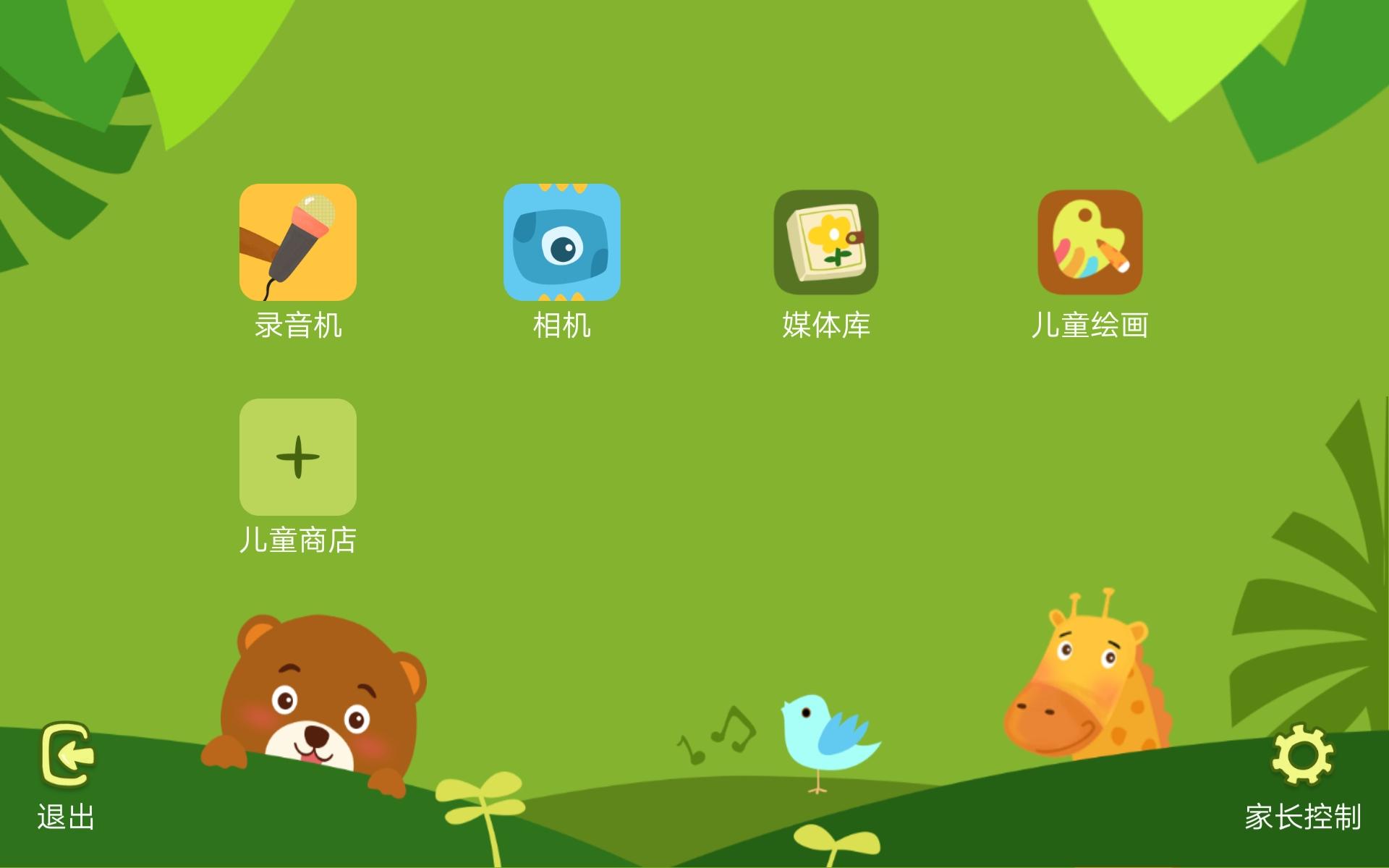 Screenshot_20190816_153253_com.huawei.kidsmode.jpg