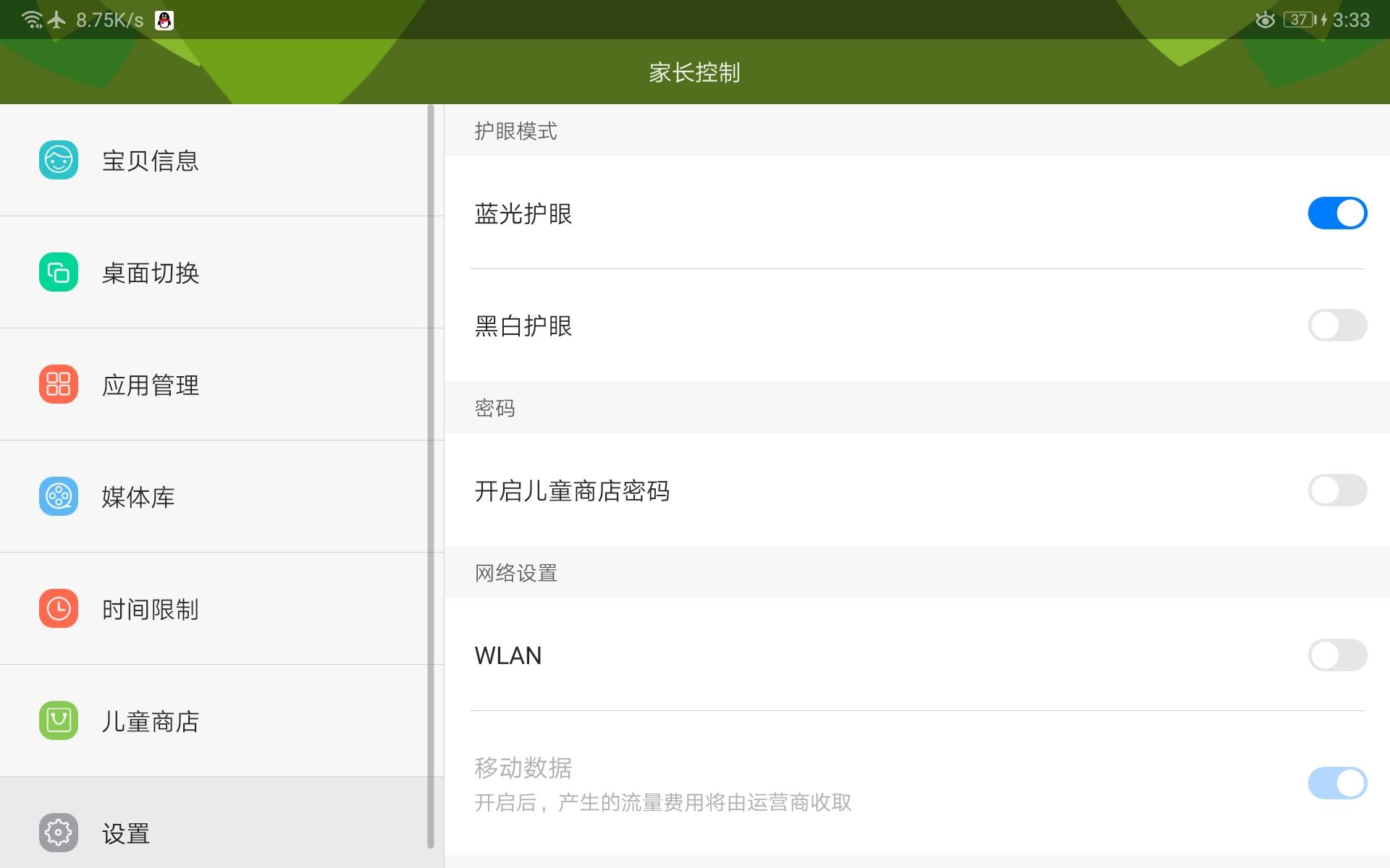Screenshot_20190816_153352_com.huawei.kidsmode.jpg