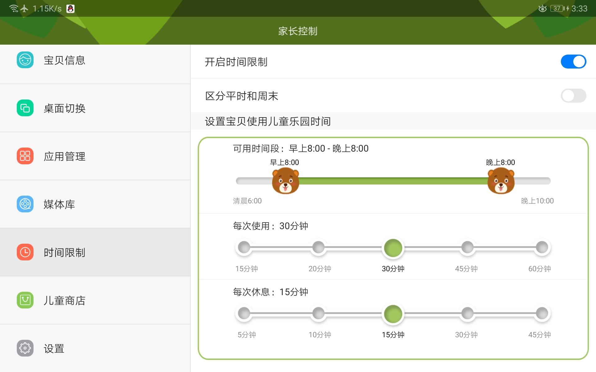 Screenshot_20190816_153341_com.huawei.kidsmode.jpg