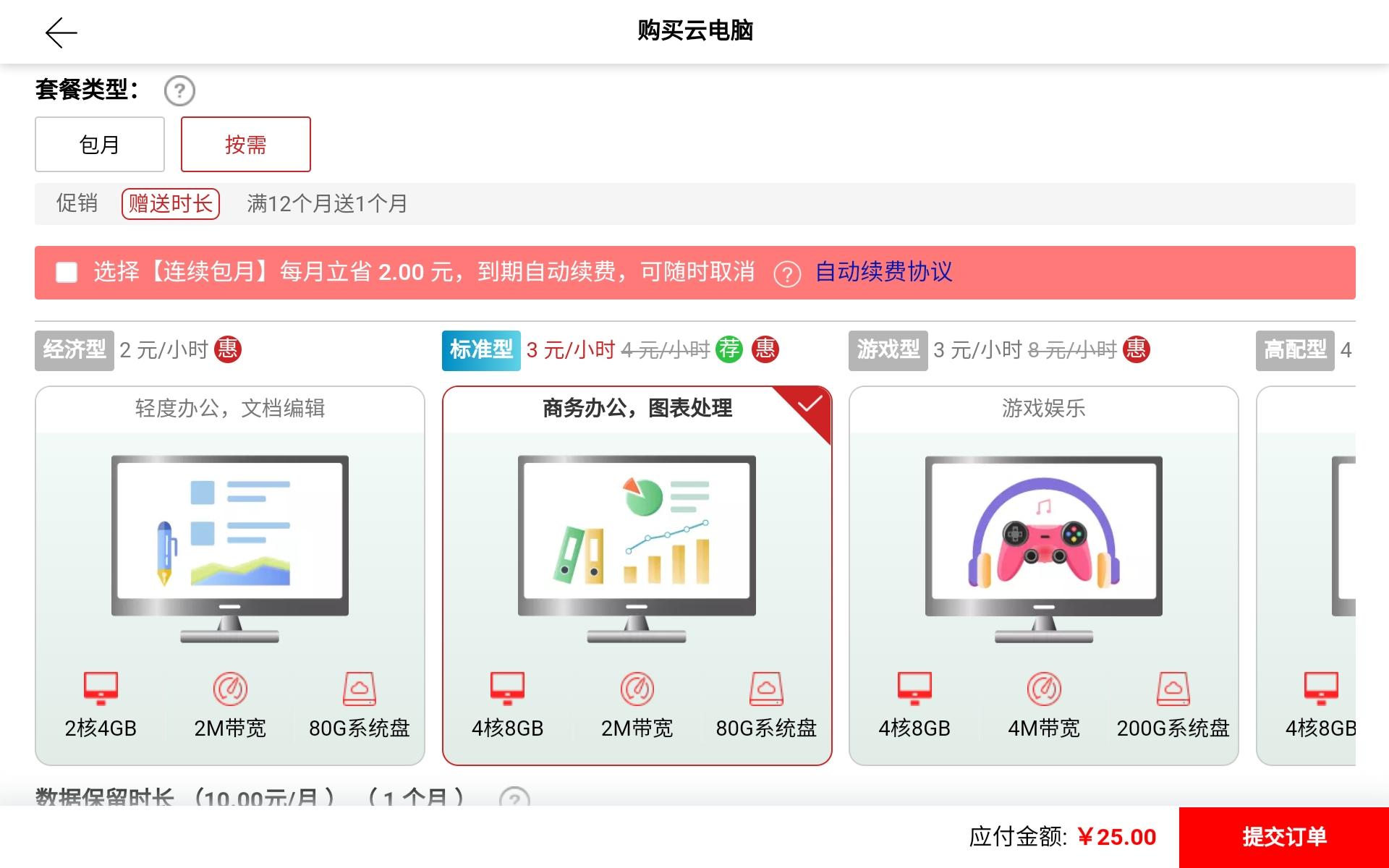 Screenshot_20190816_163259_com.huawei.cloud.jpg