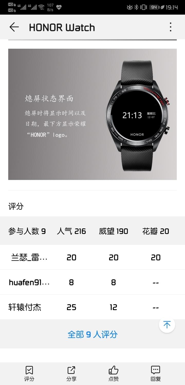 Screenshot_20190816_191413_com.huawei.fans.jpg