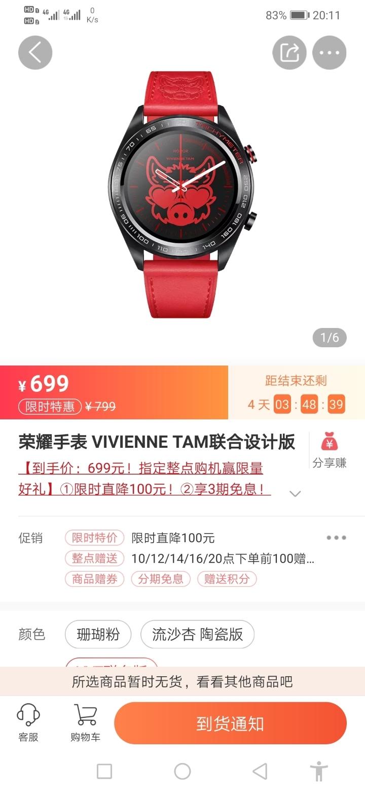 Screenshot_20190816_201120_com.vmall.client.jpg