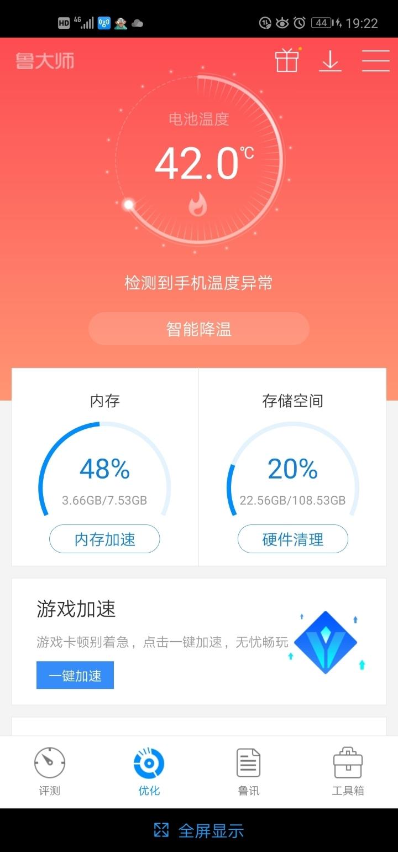Screenshot_20190816_192213_com.ludashi.benchmark.jpg