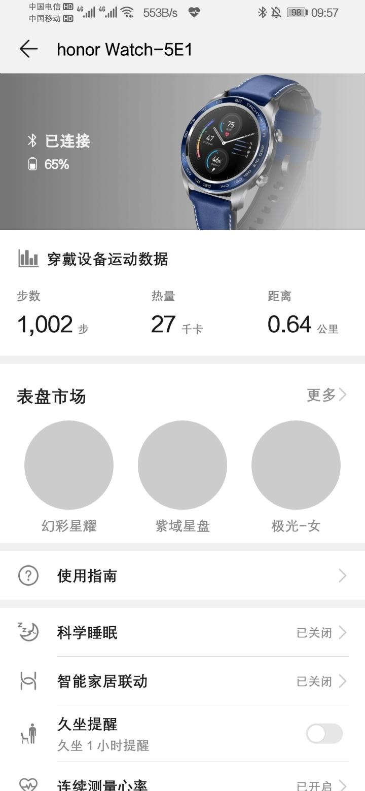 Screenshot_20190817_095703_com.huawei.health.jpg