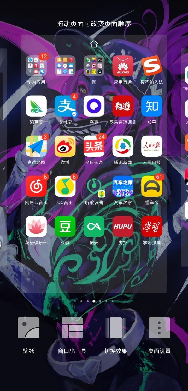Screenshot_20190817_112210_com.huawei.android.launcher.jpg