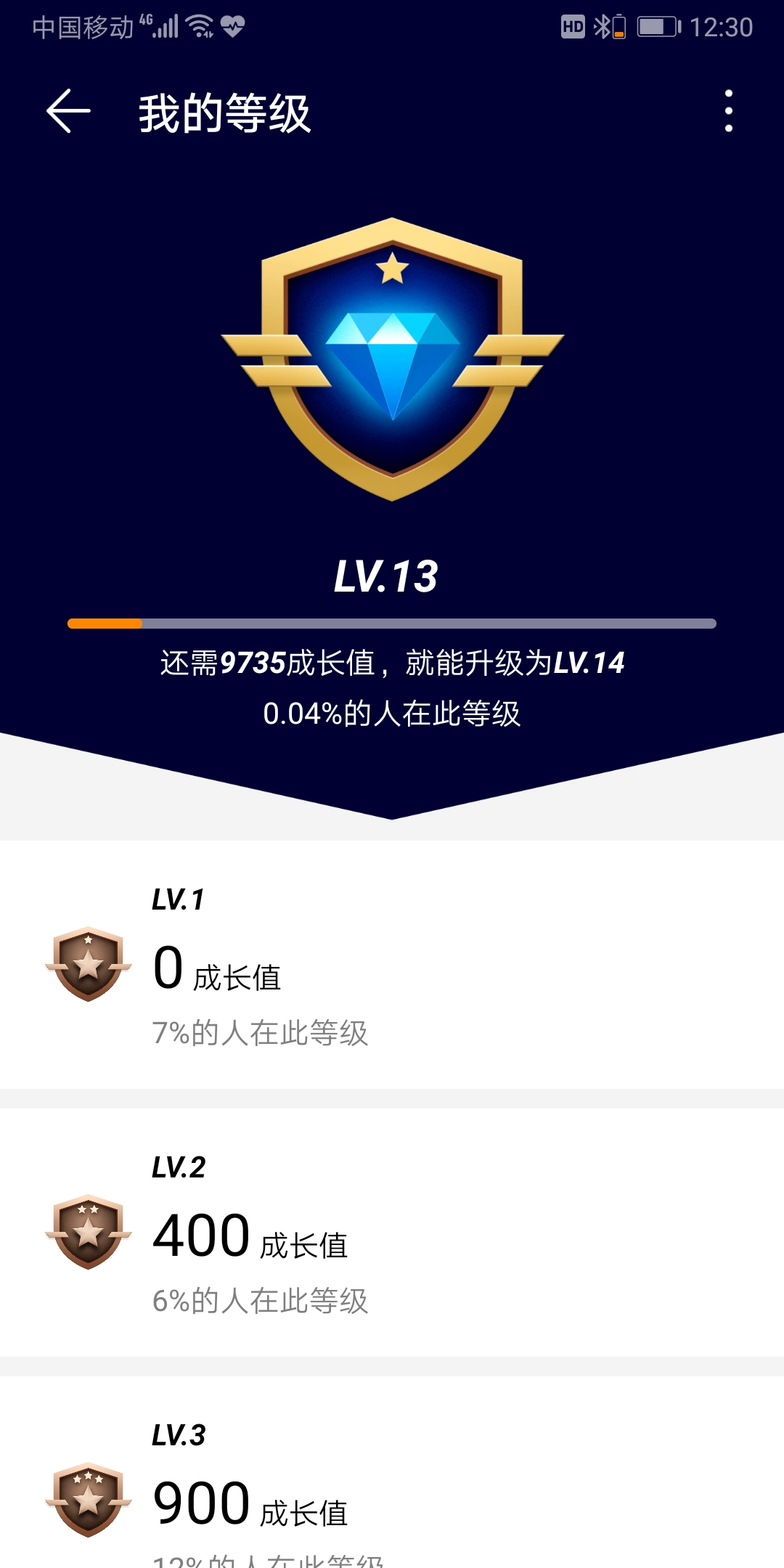 Screenshot_20190817_123049_com.huawei.health.jpg