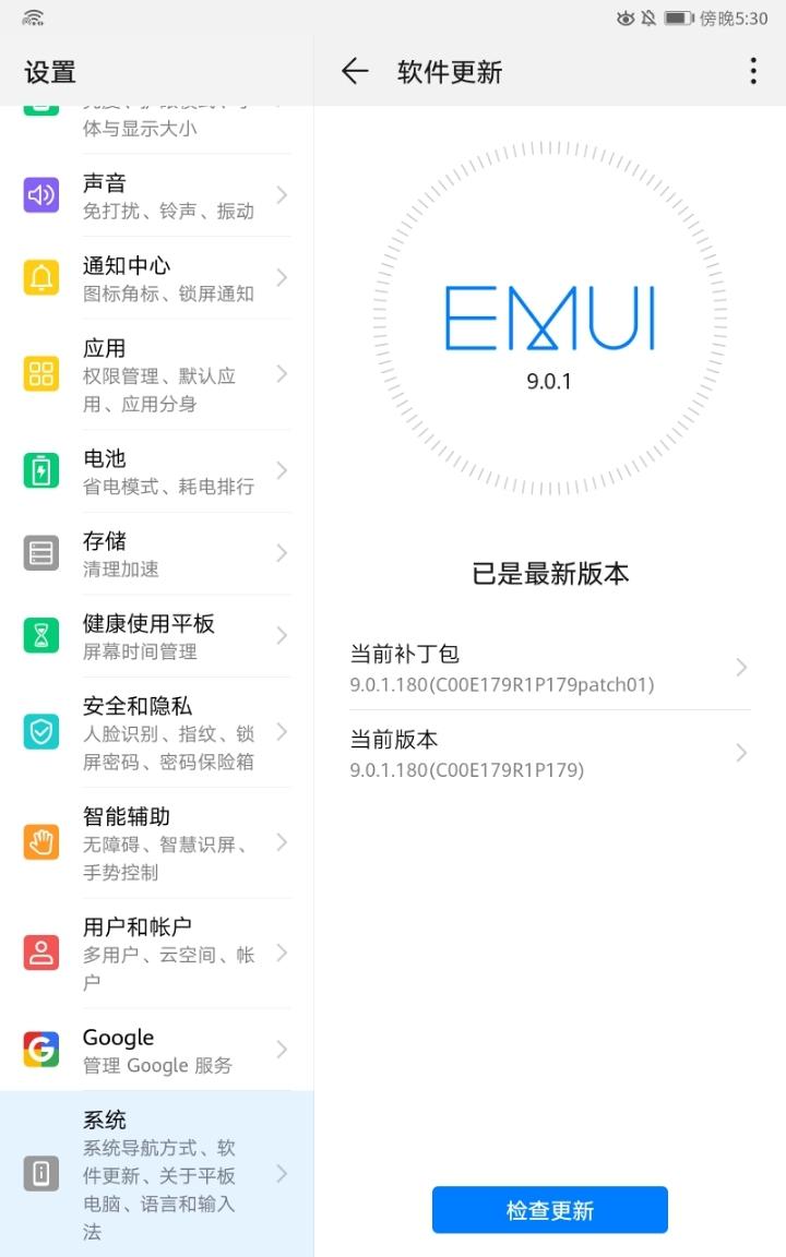 Screenshot_20190817_173047_com.huawei.android.hwouc.jpg