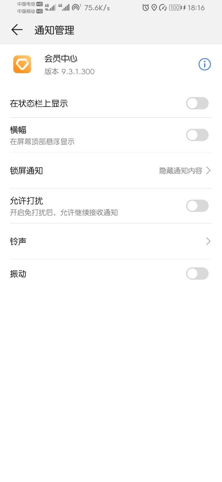 Screenshot_20190817_181610_com.huawei.systemmanager.jpg