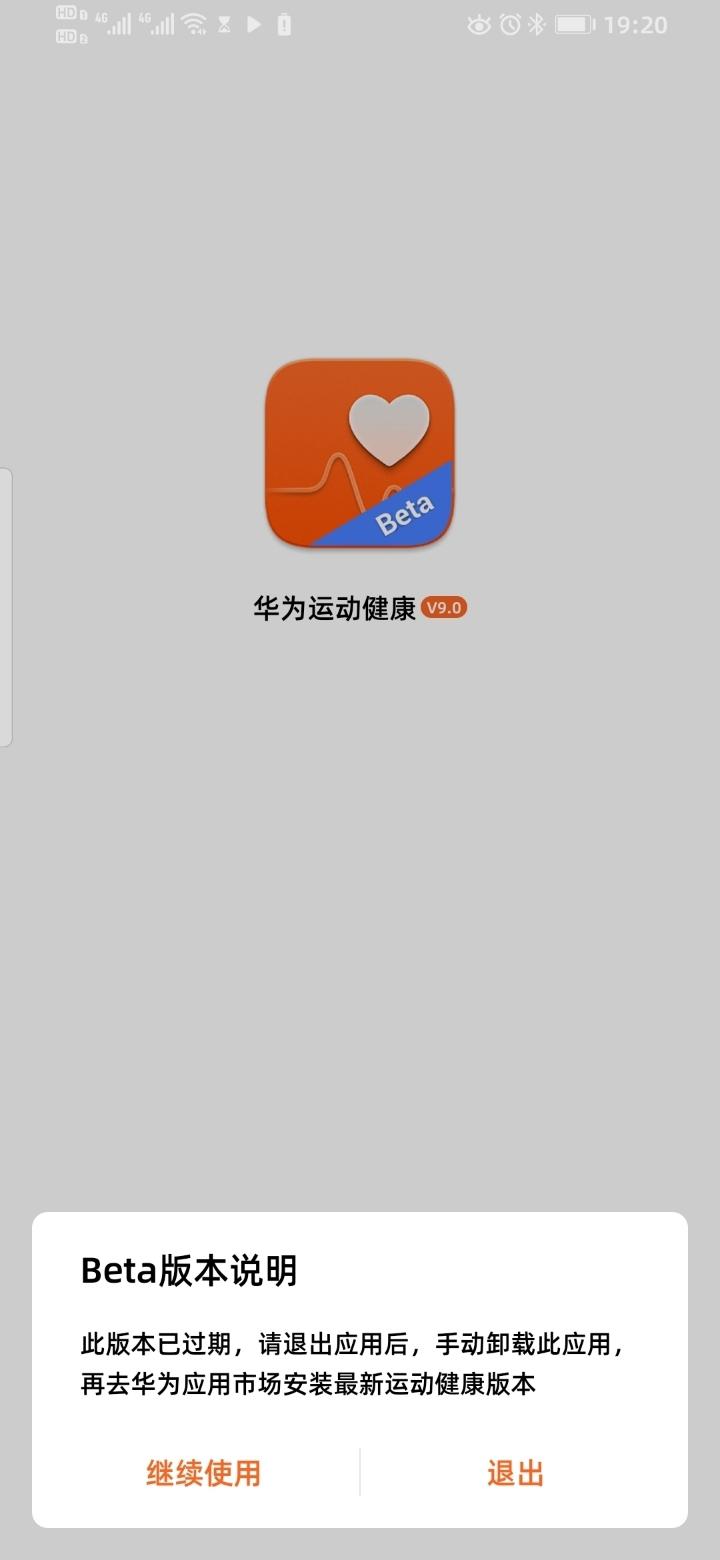 Screenshot_20190817_192001_com.huawei.health.jpg