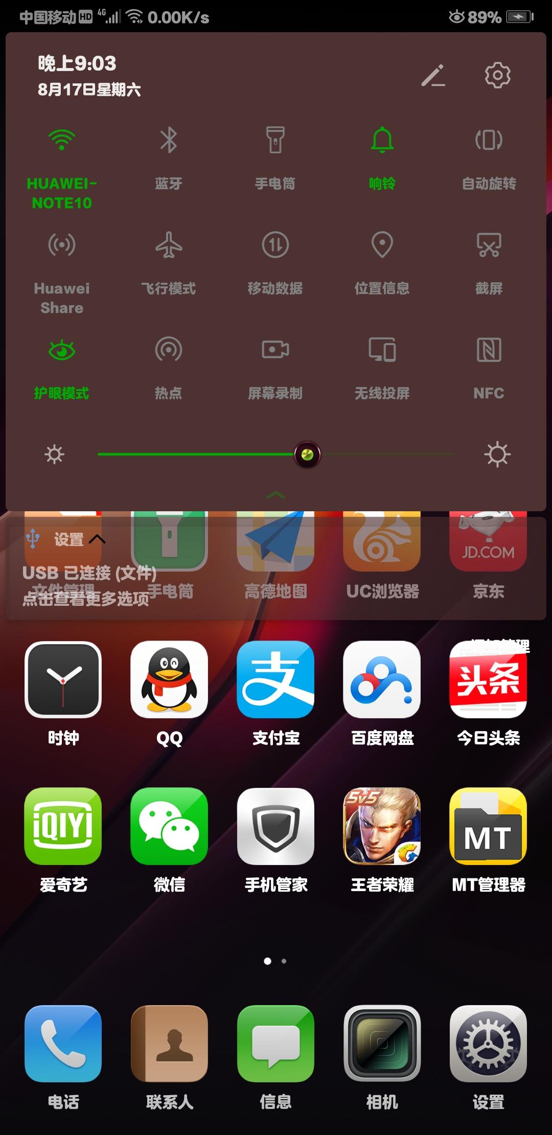 Screenshot_20190817_210333_com.huawei.android.launcher.jpg