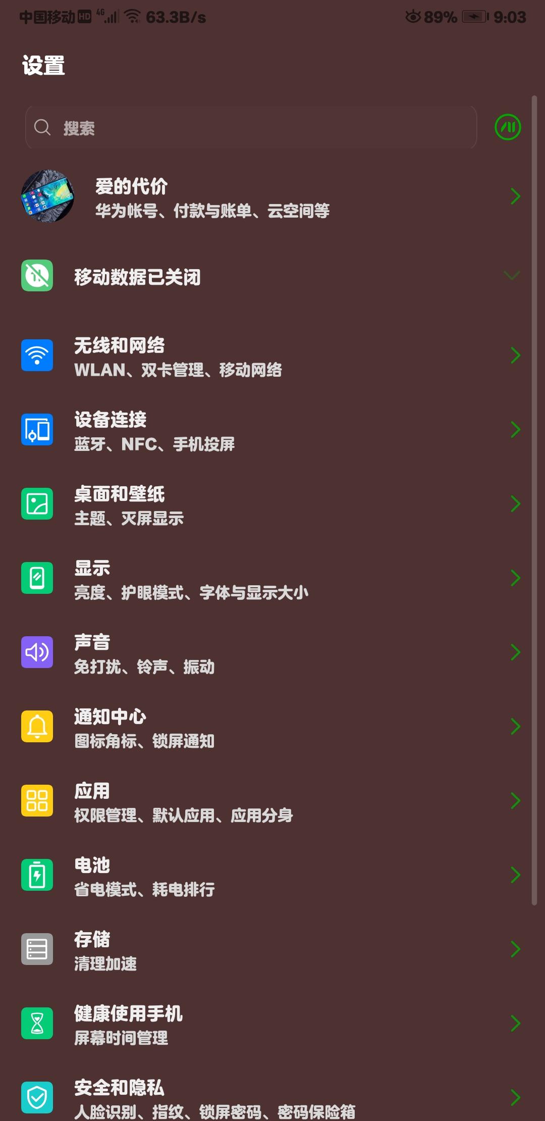 Screenshot_20190817_210341_com.android.settings.jpg
