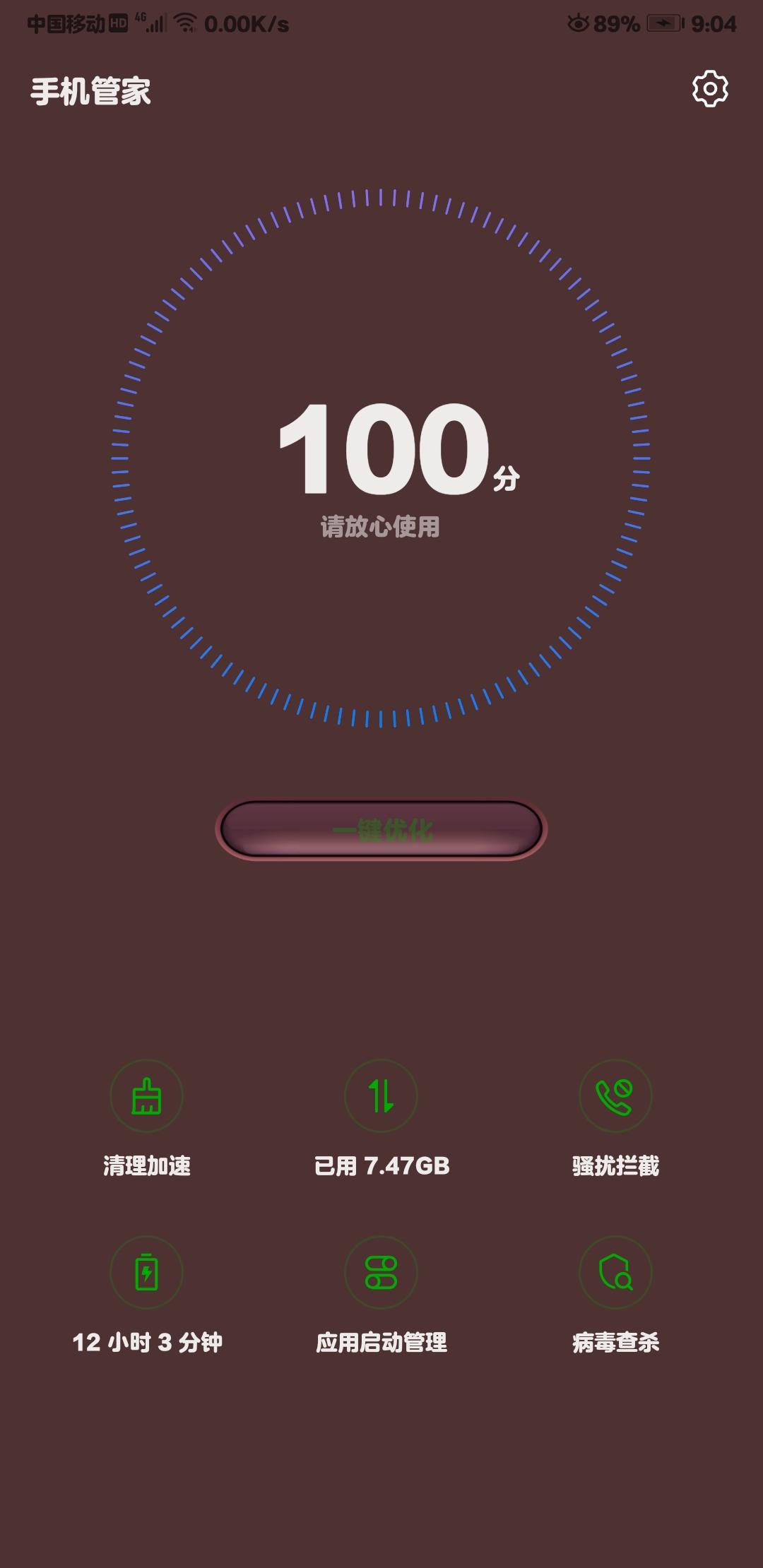 Screenshot_20190817_210415_com.huawei.systemmanager.jpg