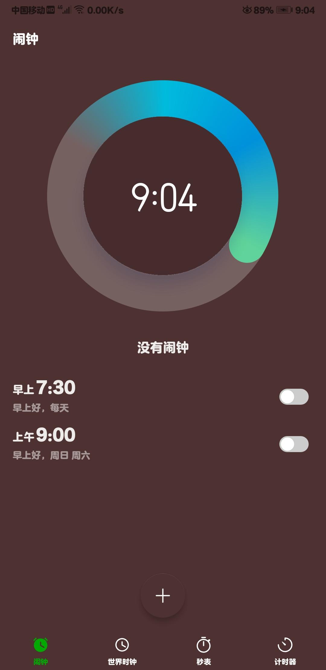 Screenshot_20190817_210420_com.android.deskclock.jpg