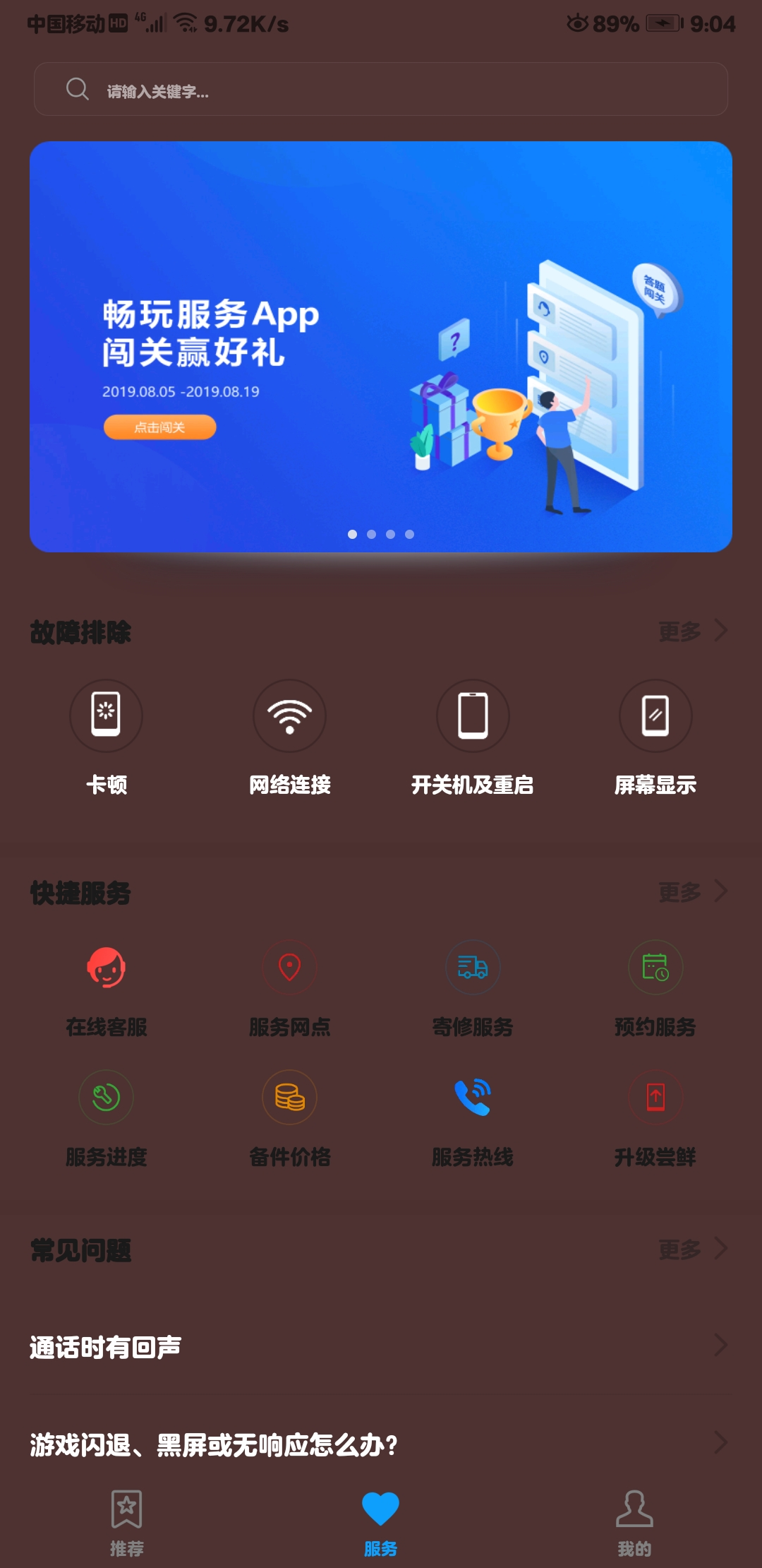 Screenshot_20190817_210434_com.huawei.phoneservice.jpg
