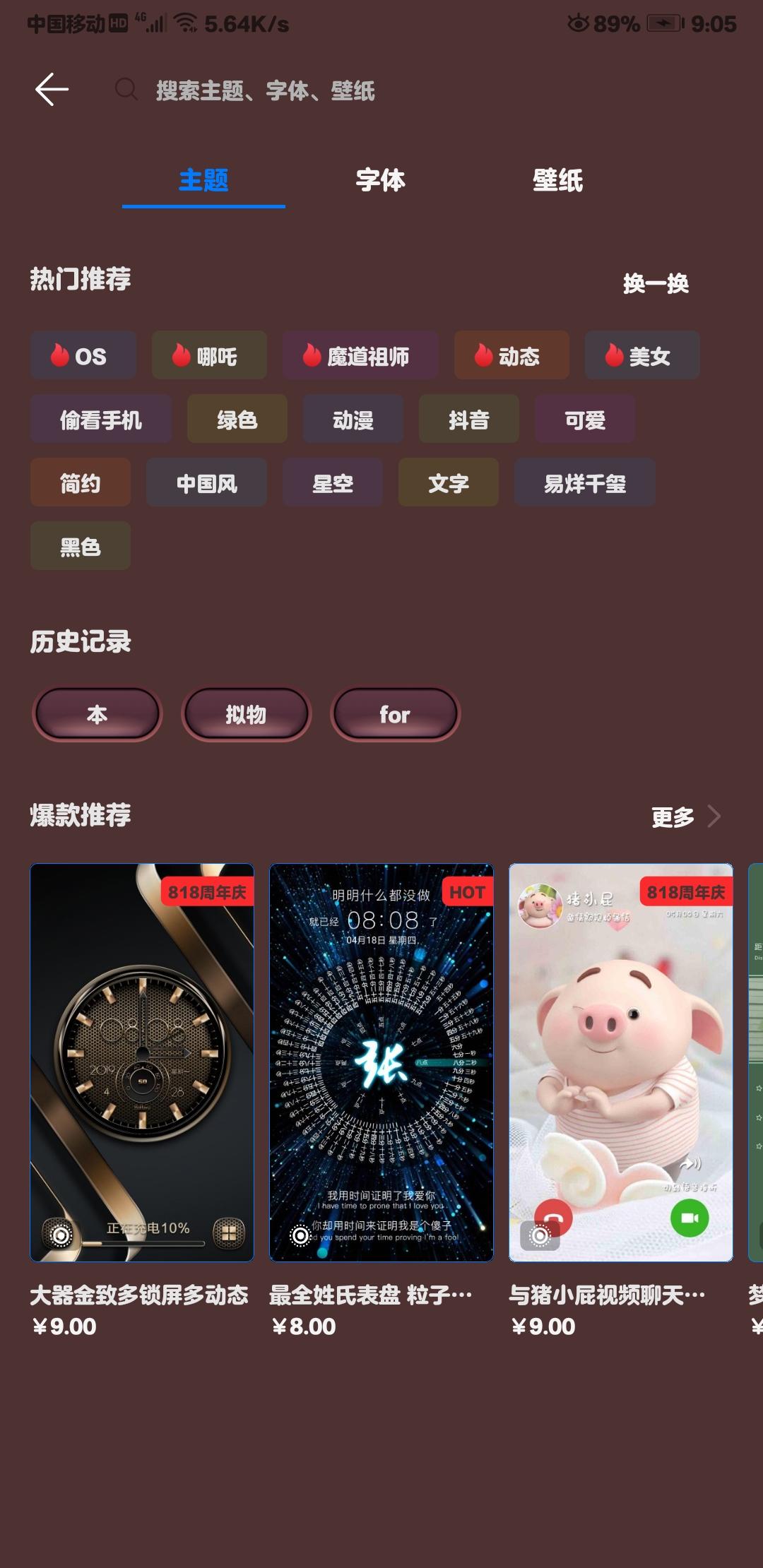 Screenshot_20190817_210504_com.huawei.android.thememanager.jpg
