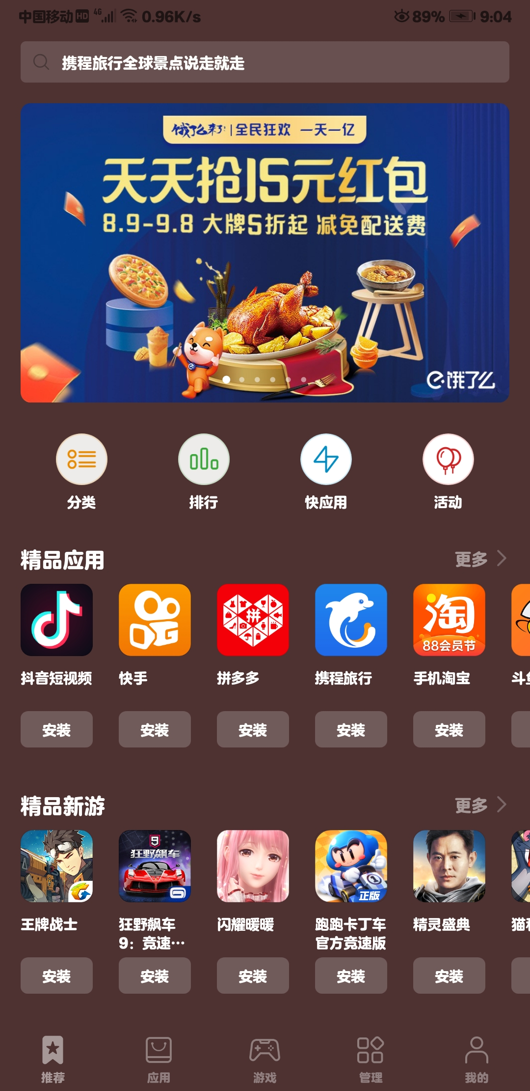 Screenshot_20190817_210445_com.huawei.appmarket.jpg