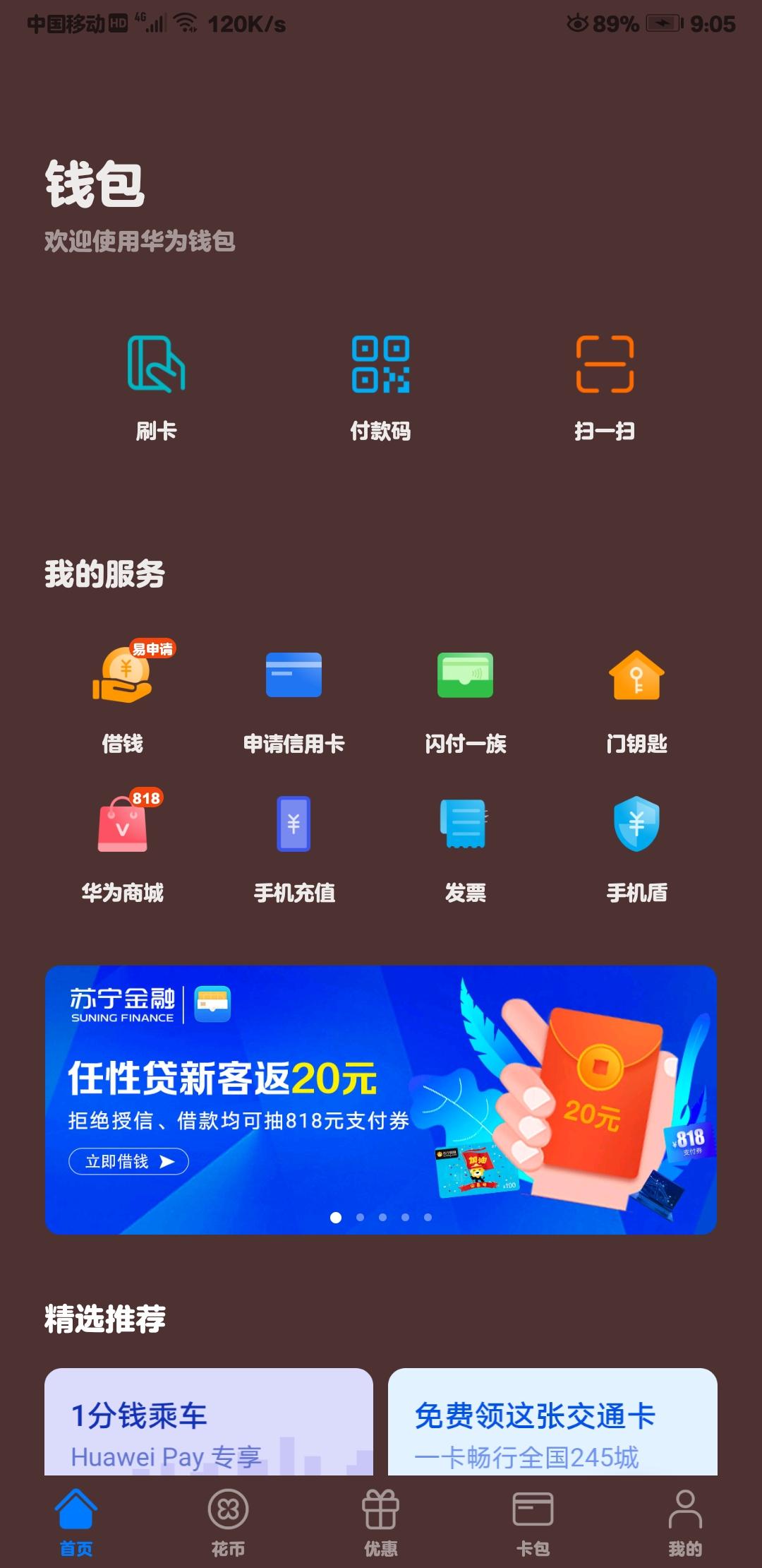 Screenshot_20190817_210557_com.huawei.wallet.jpg