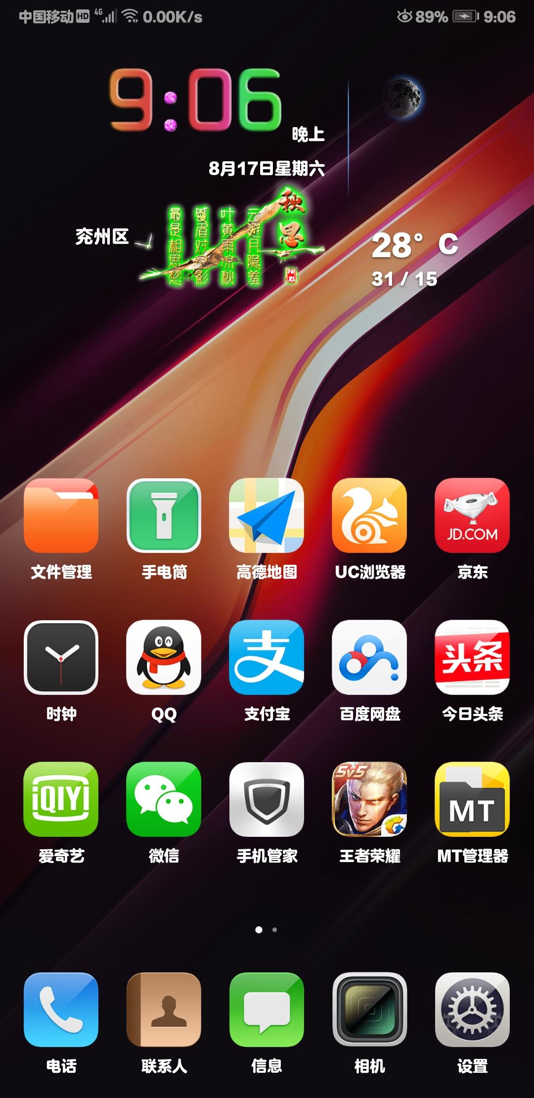 Screenshot_20190817_210620_com.huawei.android.launcher.jpg