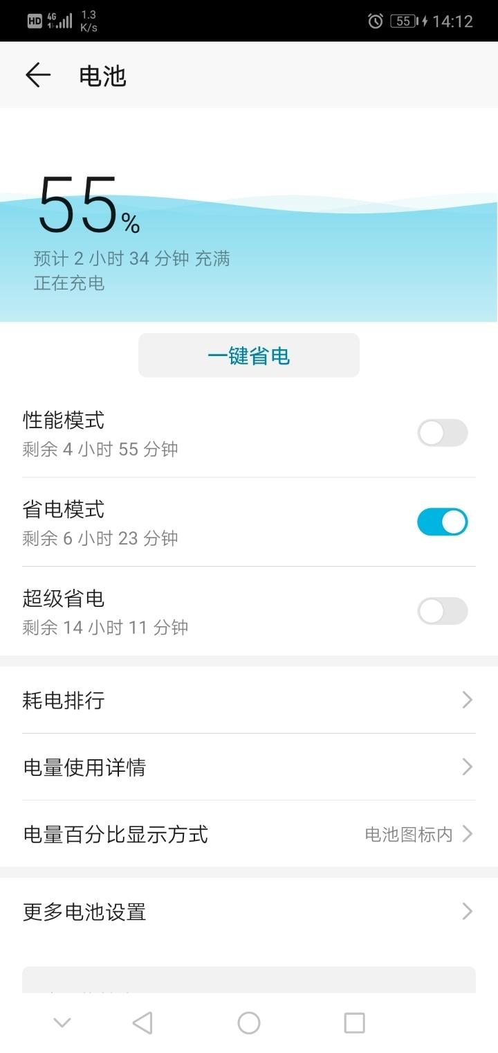 Screenshot_20190818_141248_com.huawei.systemmanager.jpg