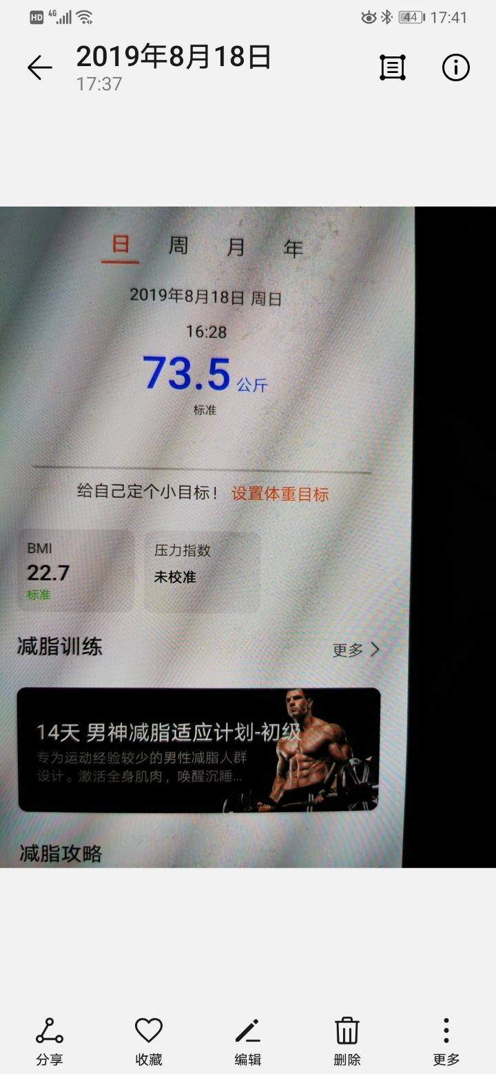 Screenshot_20190818_174126_com.android.gallery3d.jpg
