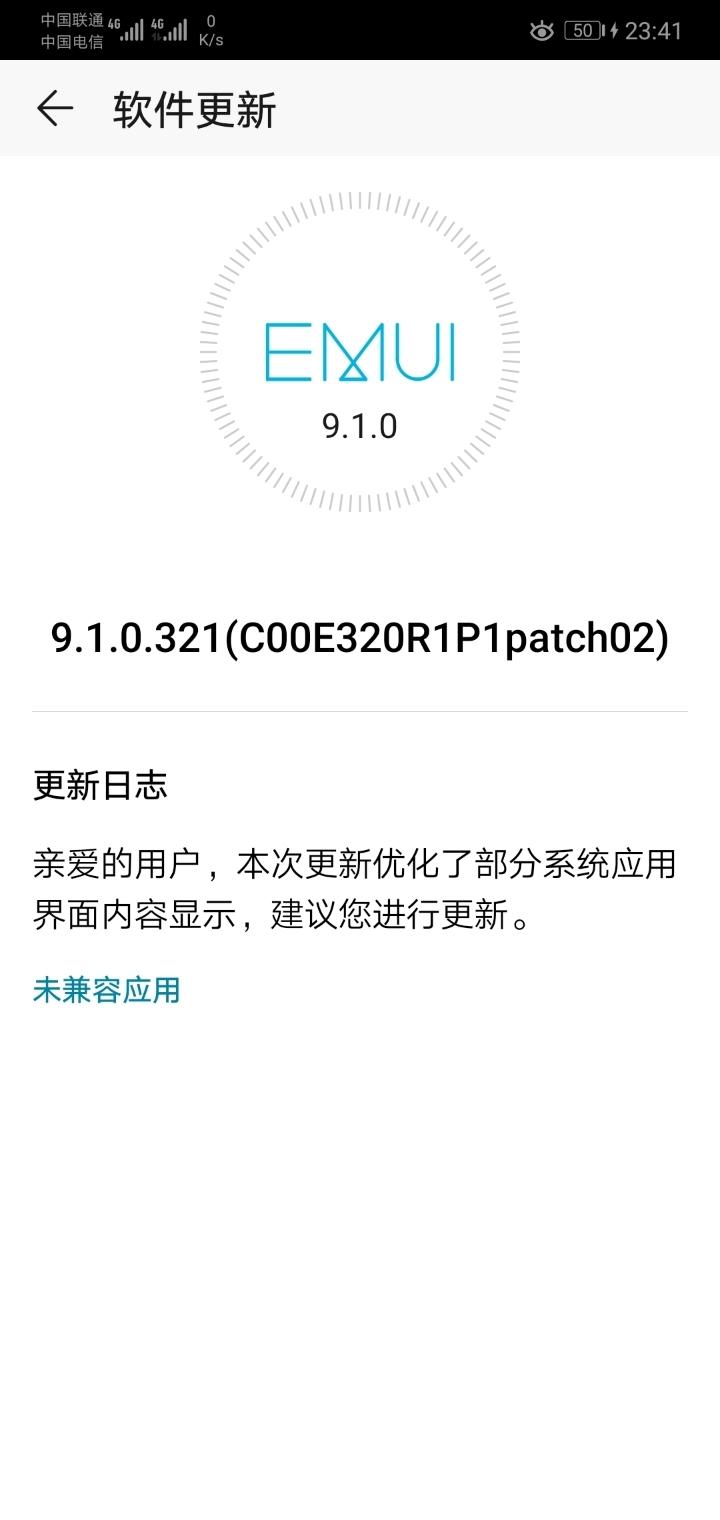 Screenshot_20190818_234147_com.huawei.android.hwouc.jpg