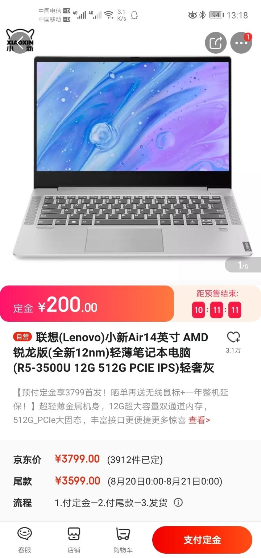 Screenshot_20190819_131848_com.jingdong.app.mall.jpg