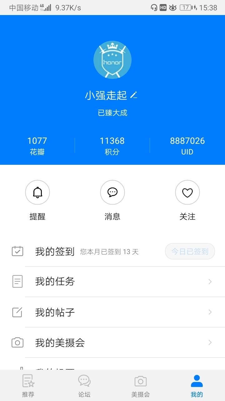 Screenshot_20190819_153836_com.huawei.fans.jpg