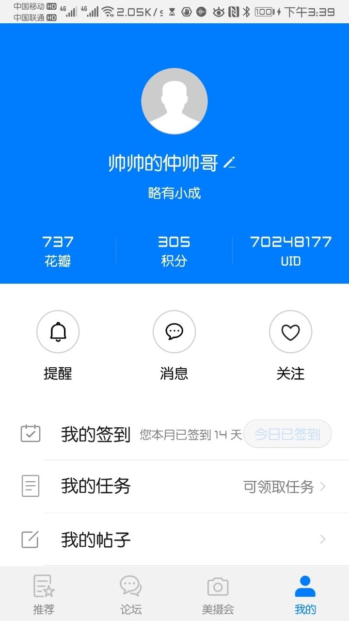 Screenshot_20190819_153903_com.huawei.fans.jpg