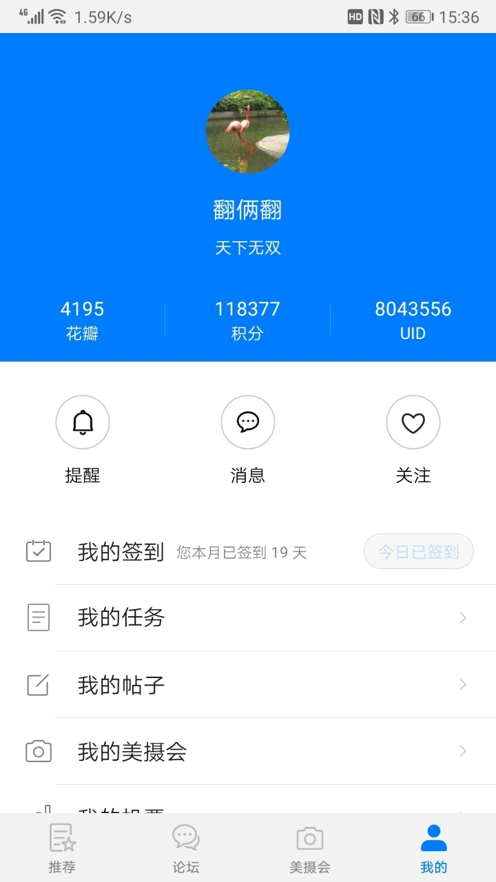 Screenshot_20190819_153648_com.huawei.fans.jpg