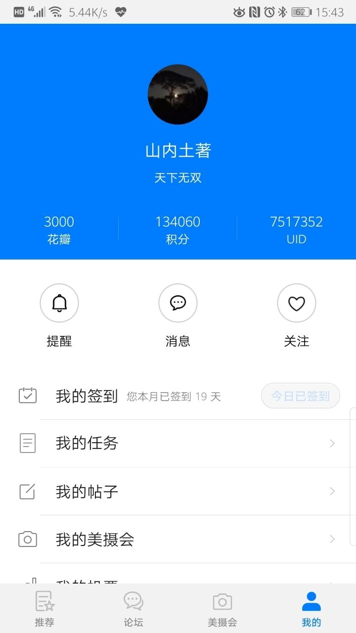 Screenshot_20190819_154351_com.huawei.fans.jpg