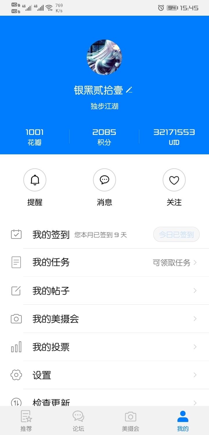 Screenshot_20190819_154557_com.huawei.fans.jpg