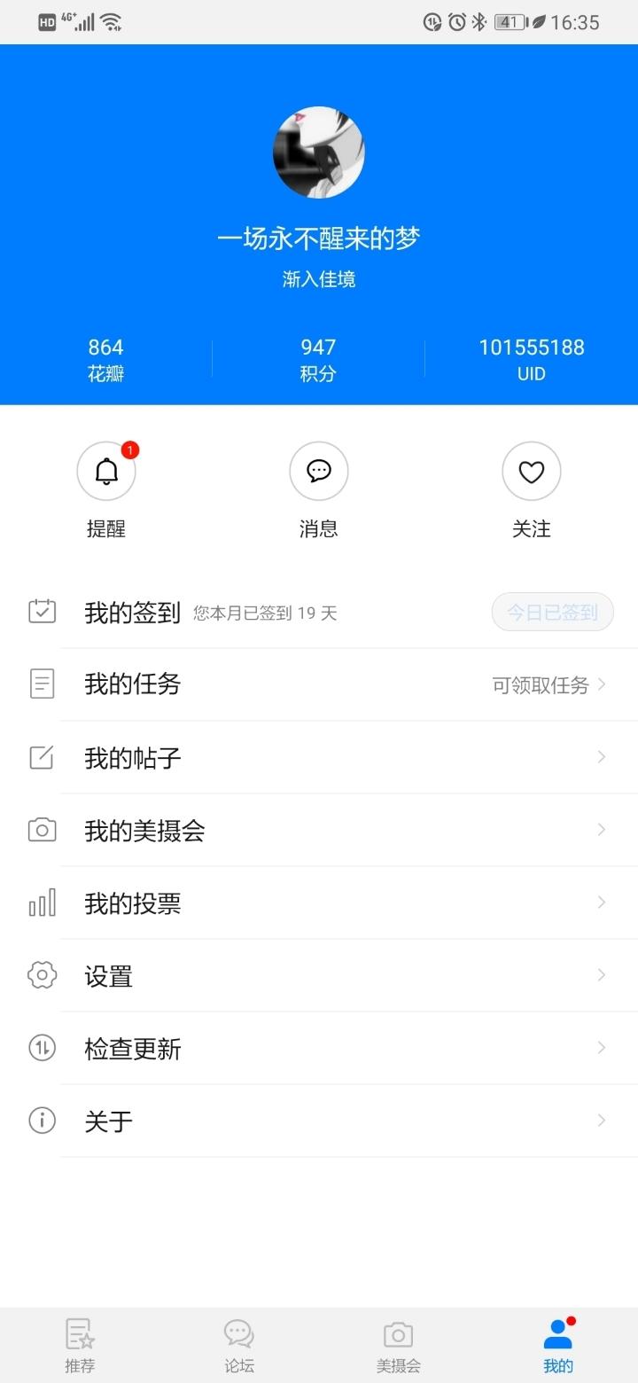 Screenshot_20190819_163503_com.huawei.fans.jpg